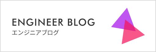 レコチョクエンジニアブログ