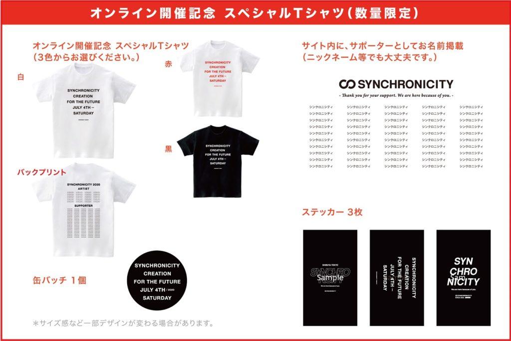 追加リターン-スペシャルTシャツ