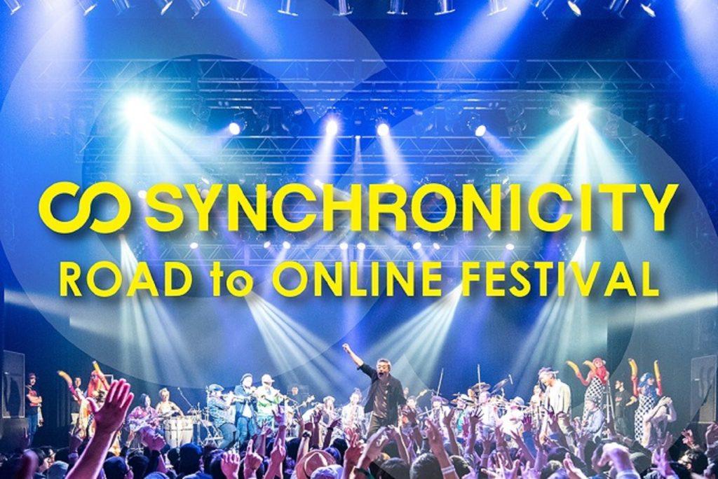 未来へつなぐ出会いと感動を一緒につくっていきたい~『SYNCHRONICITY』オンライン開催への想い