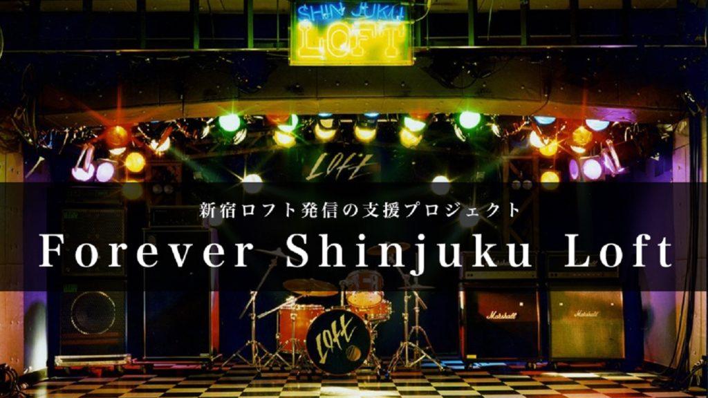 ライブハウス「新宿ロフト」での再会を願って、支援プロジェクト「Forever Shinjuku Loft」!~「新宿ロフト」ブッキング担当×ヒグチアイ クロストーク~