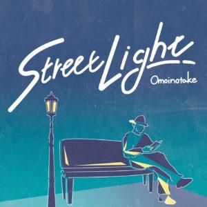 「Street Light」