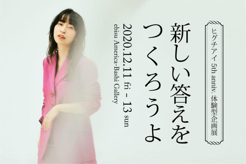 「東京にて」が話題のヒグチアイ、デビュー5周年突入記念・体験型企画展「新しい答えをつくろうよ」開催!「ヒグチアイの歴史を辿りながら、ご自身の新しい答えをみつけてください」