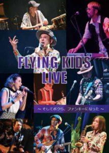 FLYING KIDS1