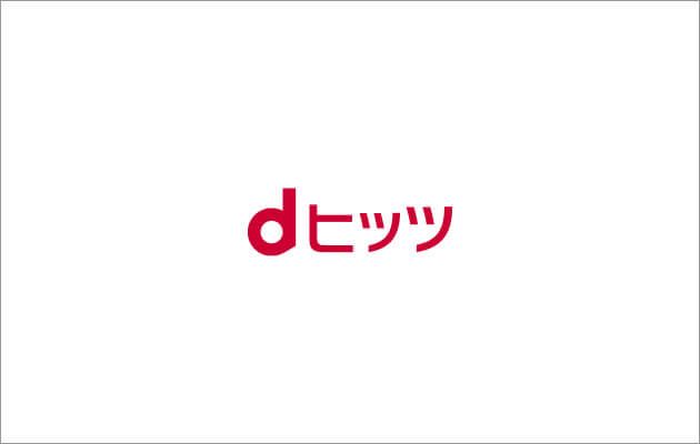 dヒッツ powered by レコチョク