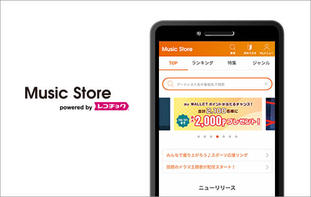 Music Store powered by レコチョク